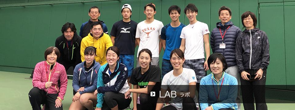 宮地コーチング研究室 LAB-ラボ