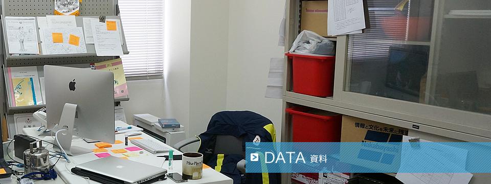 宮地弘太郎オフィシャルサイト DATA-資料