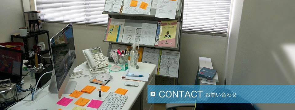 宮地弘太郎オフィシャルサイト CONTACT-お問い合わせ